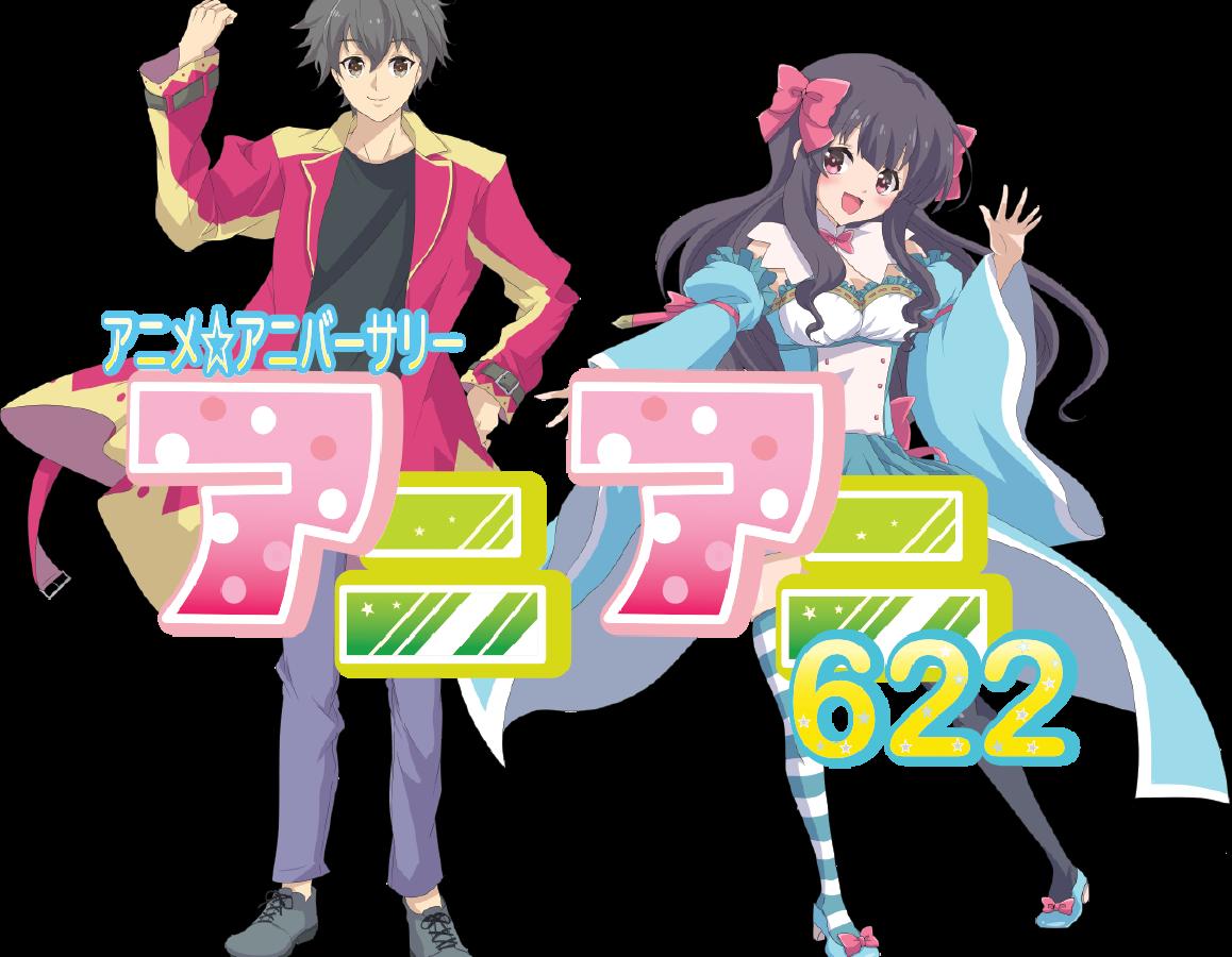 岡山アニメバーアニアニ622トップ